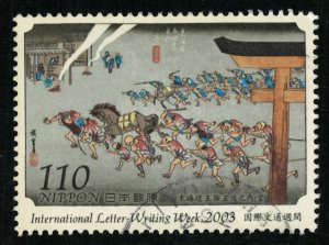 Japan, 110SEN (T-8805)