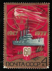 1917-1977, 4 kop, SU (T-6353)