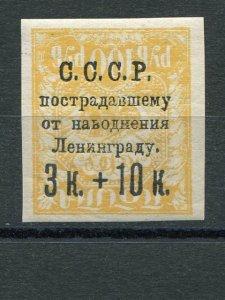 Russia #B436  Mint VF NH   - Lakeshore Philatelics
