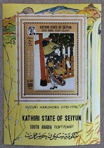 Aden Kathiri 1967 Japanese Paintings Harunobu MS, MNH. Mi BL 11A, CV €12.00