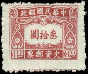 China  Scott #J92 Mint No Gum As Issued