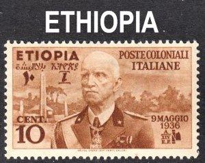 Ethiopia Scott N1  F to VF mint OG HH.