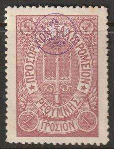Crete 1899 Sc 46 Russian office MLH*