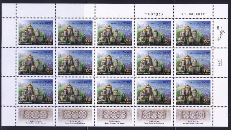 ISRAEL RUSSIA 2017 STAMPS JOINT ISSUE GORNY CONVENT EIN KAREM FULL SHEET MNH