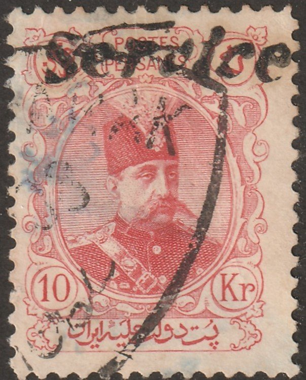 Persian stamp, Scott#O-17, used, SERVICE in black, 10KR red, F-99