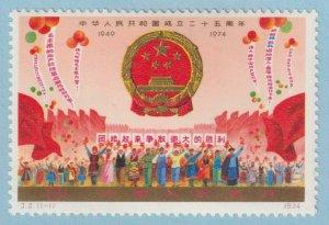 CHINA PR 1204  MINT HINGED OG * NO FAULTS  VERY FINE!