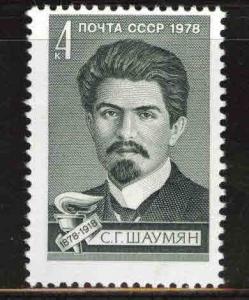 Russia Scott 4706 MH* stamp