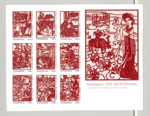 Tanzania Year of the Ox 9v & 1v S/S Imperf Proofs on Collective Sheet Unissued