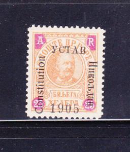 Montenegro H3a Type I Set MNH Prince Nicholas I (A)