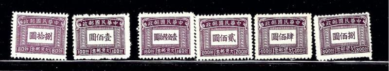 China J94-98;J100 Unused issued without gum 1947 Postage Dues