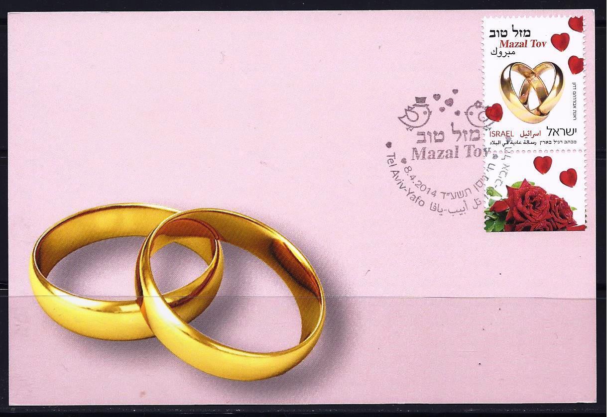ISRAEL 2014 GREETINGS MAZAL TOV MARRIAGE STAMP MAXIMUM CARD WEDDING ...