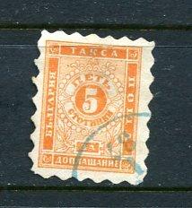 Bulgaria 1884 Sc J1 Postge due Lrge Lozenge  Used has thin 7499