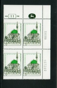 Israel Scott # 932a Plate Block Missing Color Error MNH!!
