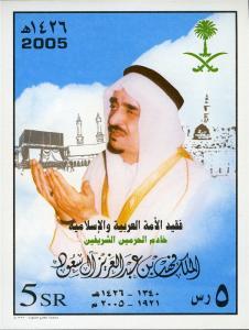 SAUDI ARABIA 2005 KING FAHD S/S  IMPERF  MNH