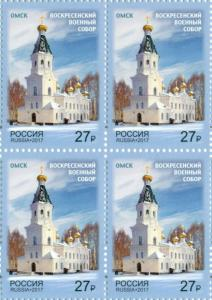 Russia 2018 Block Assumption Cathedral Omsk Church Architecture Religions Stamps