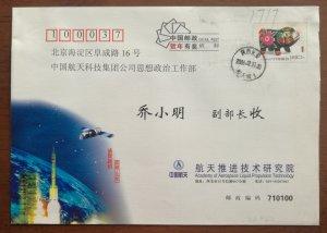 Carrier rocket launching,spacecraft,CN07 space liquid propulsion technology PSE