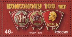 Russia 2018,Lenin ,100th Anniversary of Komsomol, # 2400,XF MNH** (OR)