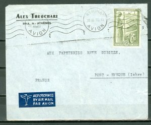 GREECE 1952 #542 + on AIR COVER...NICE ETIQUETTE