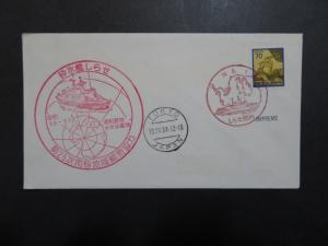 Japan 1984 Antarctic Expedition Cover - Z9306