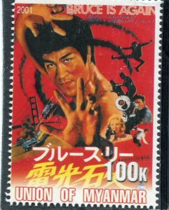 Union of Myanmar 2001 BRUCE LEE 1 value Perforated Mint (NH)