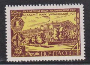 RUSSIA Scott # 3601 Mint Hinged - Ukranian Academy Of Sciences