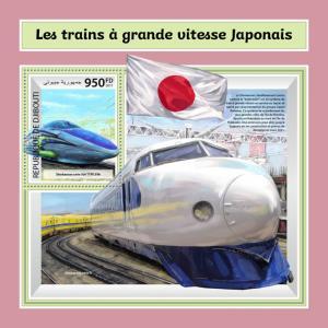 Z08 Imperf Djb17510b Djibouti 2017 Japan Speed Trains Mnh ** Postfrisch Dschibuti