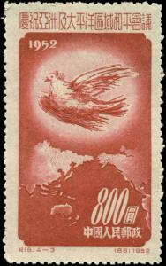 People's Republic of China  Scott #168 Mint No Gum As Issued