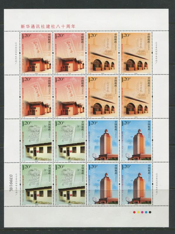 China -Scott 3974-77 - Xinhua News Agency Anniv. - 2011-28 - MNH- 1 X Full Sheet