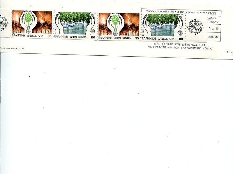 Greece  1986  booklet VF NH  - Lakeshore Philatelics