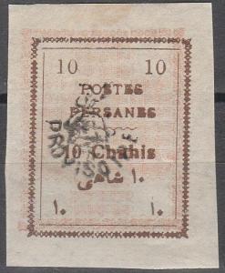 Persia #426 F-VF Unused CV $70.00  (C5132)