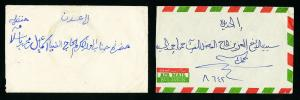 Yemen Early 1950's Covers 2x w/ Stamps went to Aydin