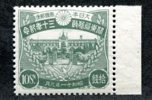 Japan 229 MNH Green 10 Sen