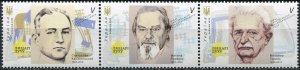 Ukraine 2020. Human Rights Activists (MNH OG) Block of 3 stamps