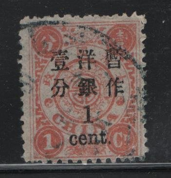 CHINA  57 USED  1897 SURCHARGED ISSUE