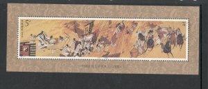 PR CHINA, SCOTT# 2543, SOUV SHEET, MNH