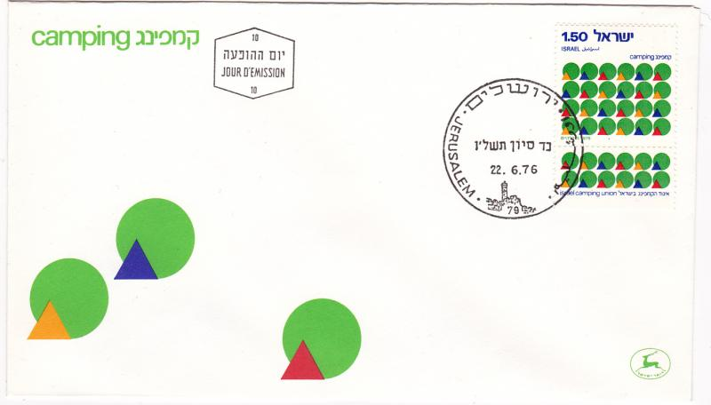 Israel 605 Tab Set FDC Camping Union, Tents and Sun (B)