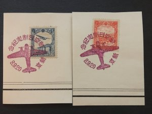 china ROC memorial stamp and cancel, manchukuo, key stamp, RARE,  list#215
