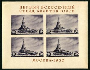 USSR Russia First Congress of Soviet Architects Sheet Imperf Stamps Postage MNH