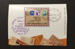 Israel 1991 #1088 S/S, Postal Museum, Used/fdc.