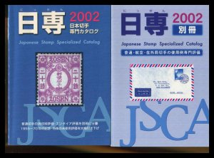 JSCA Japan Specialized Stamp Catalog 2002 - Very Detailed Huge Work