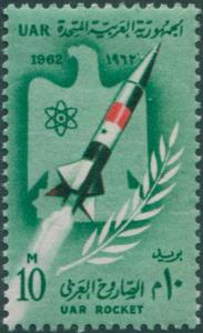 Egypt 1962 SG718 10m UAR Rocket Launch MNH