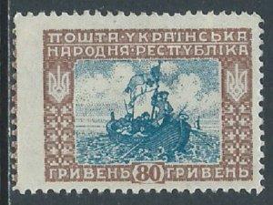 Ukraine, 1920 Unissued, 80hr MH