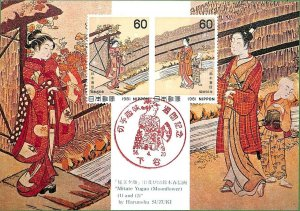 90251 - JAPAN - Postal History - MAXIMUM CARD 1981 - ART  painting