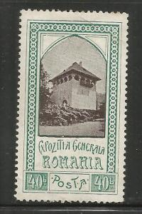 ROMANIA  201  MINT HINGED,  EXPOSITION BUILDING