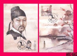 KYRGYZSTAN 2017 Historical-Cultural Ties China Writer Poet Li Bai Maxicard Cards