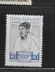 RUSSIA, 2146, MINT HINGED, KUAN HAN-CHING
