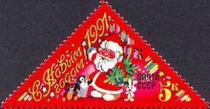 USSR Russia 1990 Happy New Year 1991 Christmas Penguin Bird Sant Holiday Stamp