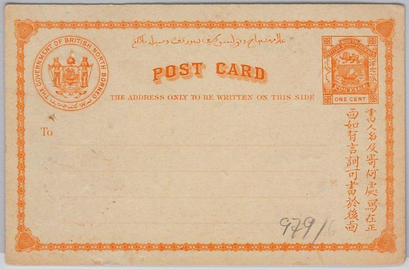 NORTH BORNEO -  POSTAL STATIONERY CARD: Higgings & Gage # 3
