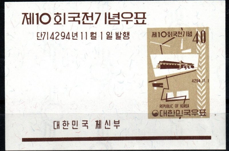 Korea #330a  MNH CV $4.25 (X630)