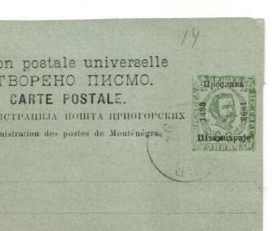 AN375 1893 MONTENEGRO 400th Anniversary Overprint Postal Stationery Postcard